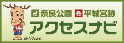 奈良公園・平城宮跡アクセスナビ
