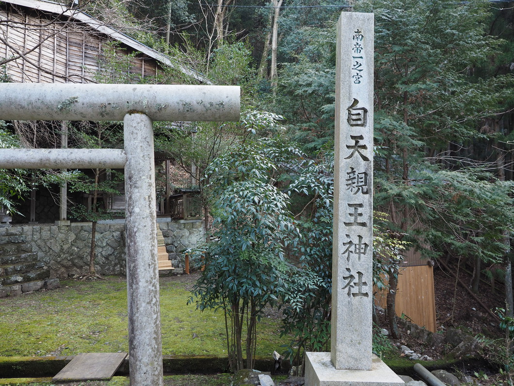 自天王神社