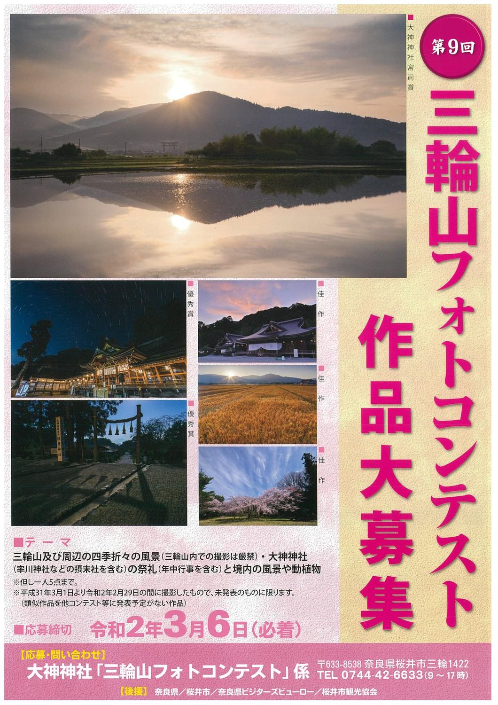 第9回「三輪山フォトコンテスト」作品大募集