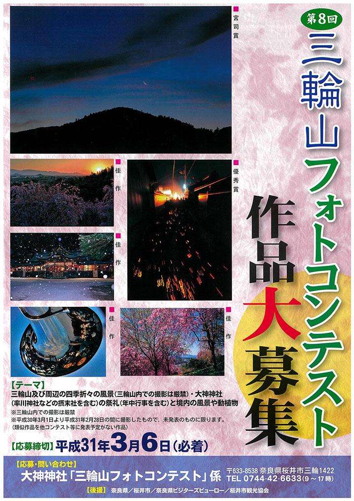 第8回「三輪山フォトコンテスト」作品大募集