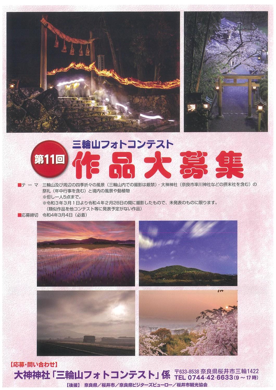 第11回「三輪山フォトコンテスト」作品大募集
