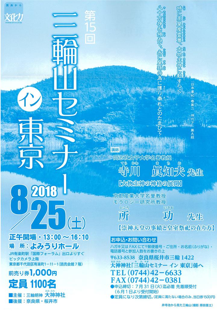 第15回 三輪山セミナー イン 東京