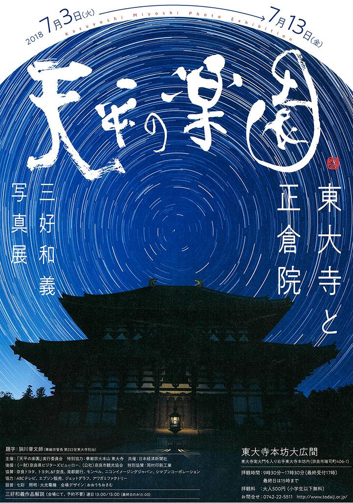 三好和義写真展 「天平の楽園・東大寺と正倉院」
