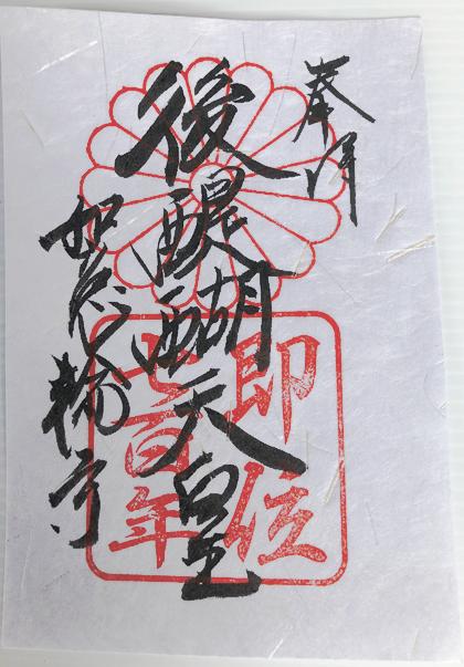 後醍醐天皇即位七百年特別ご朱印