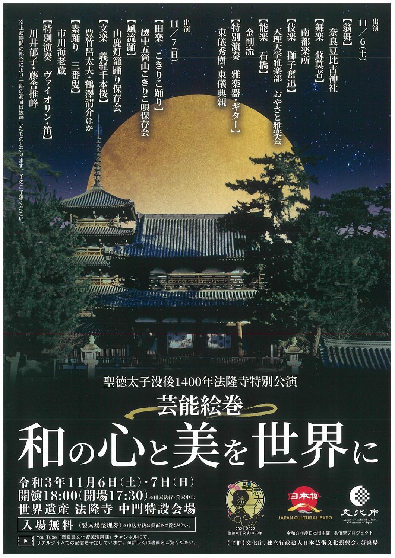 聖徳太子没後1400年法隆寺特別公演 芸能絵巻~和の心と美を世界に