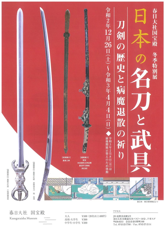 冬季特別展「日本の名刀と武具ー刀剣の歴史と病魔退散の祈り-」