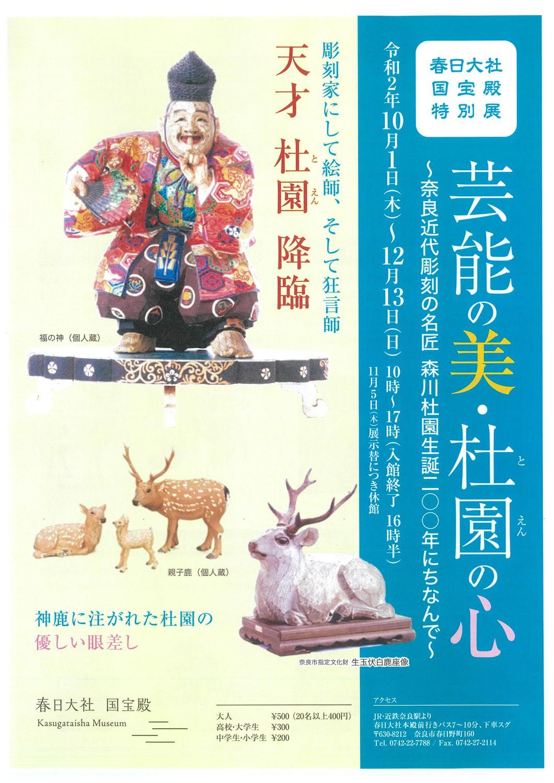 芸能の美・杜園の心ー奈良近代彫刻の名匠、森川杜園生誕200年にちなんでー国宝など