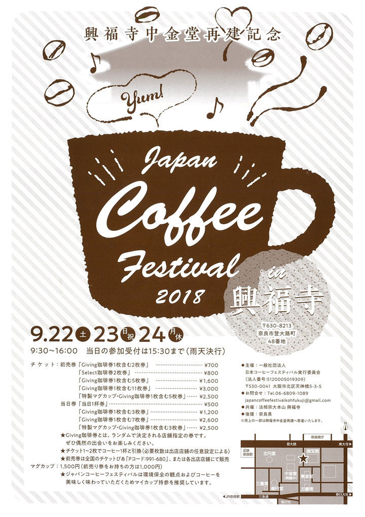 Japan Coffe Festival in KOHFUKUJI 2018