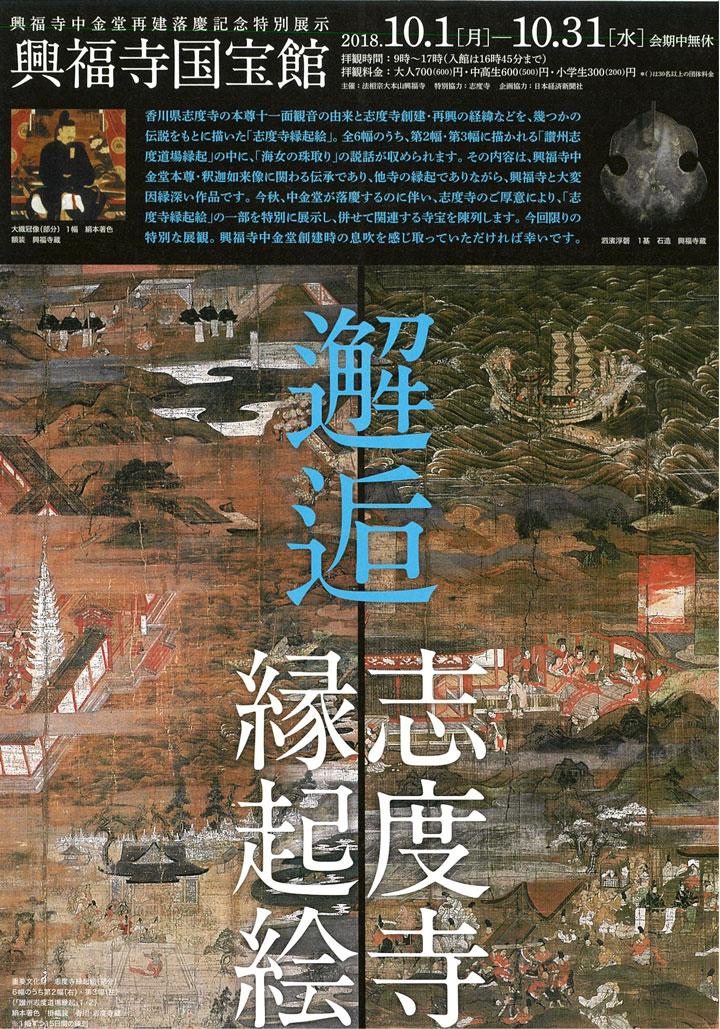 興福寺中金堂再建落慶記念特別展示 邂逅―志度寺縁起絵巻