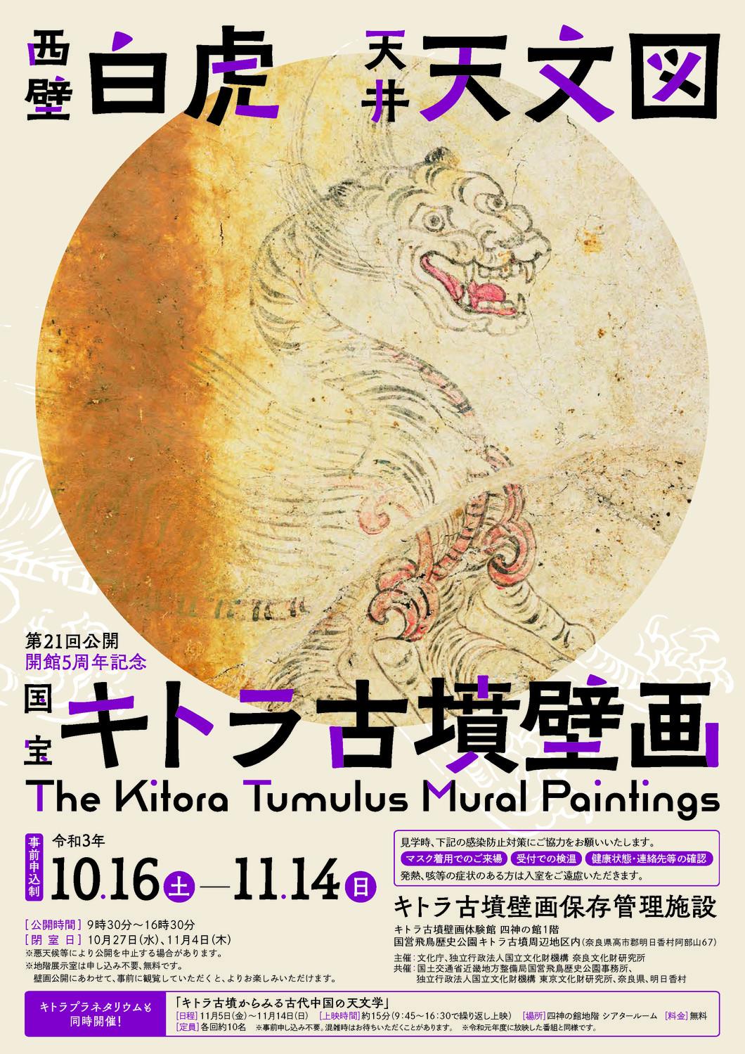 令和3年度 国宝キトラ古墳壁画の公開(第21回)