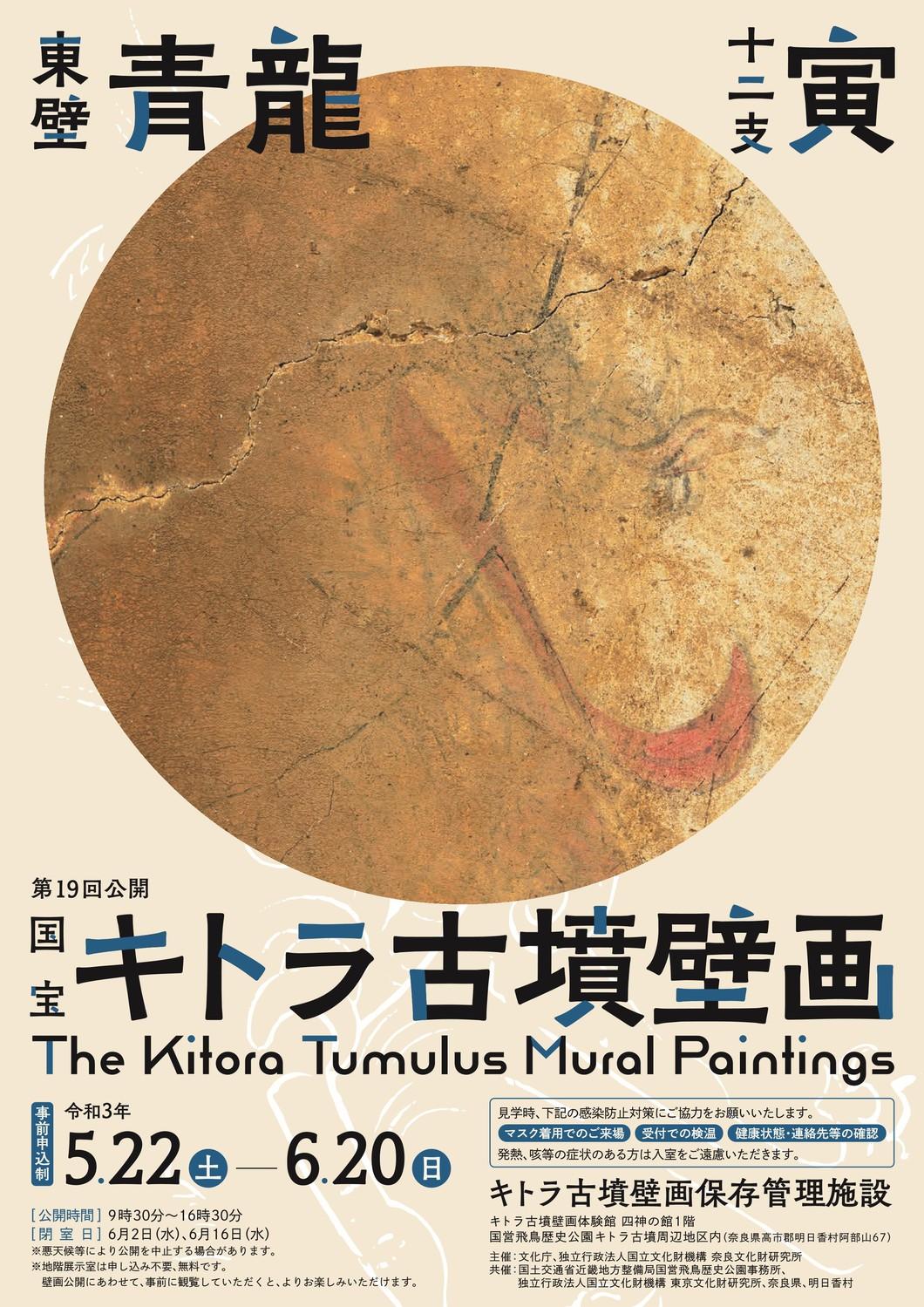 【キトラ古墳】令和3年度国宝キトラ古墳壁画の公開(第19回)