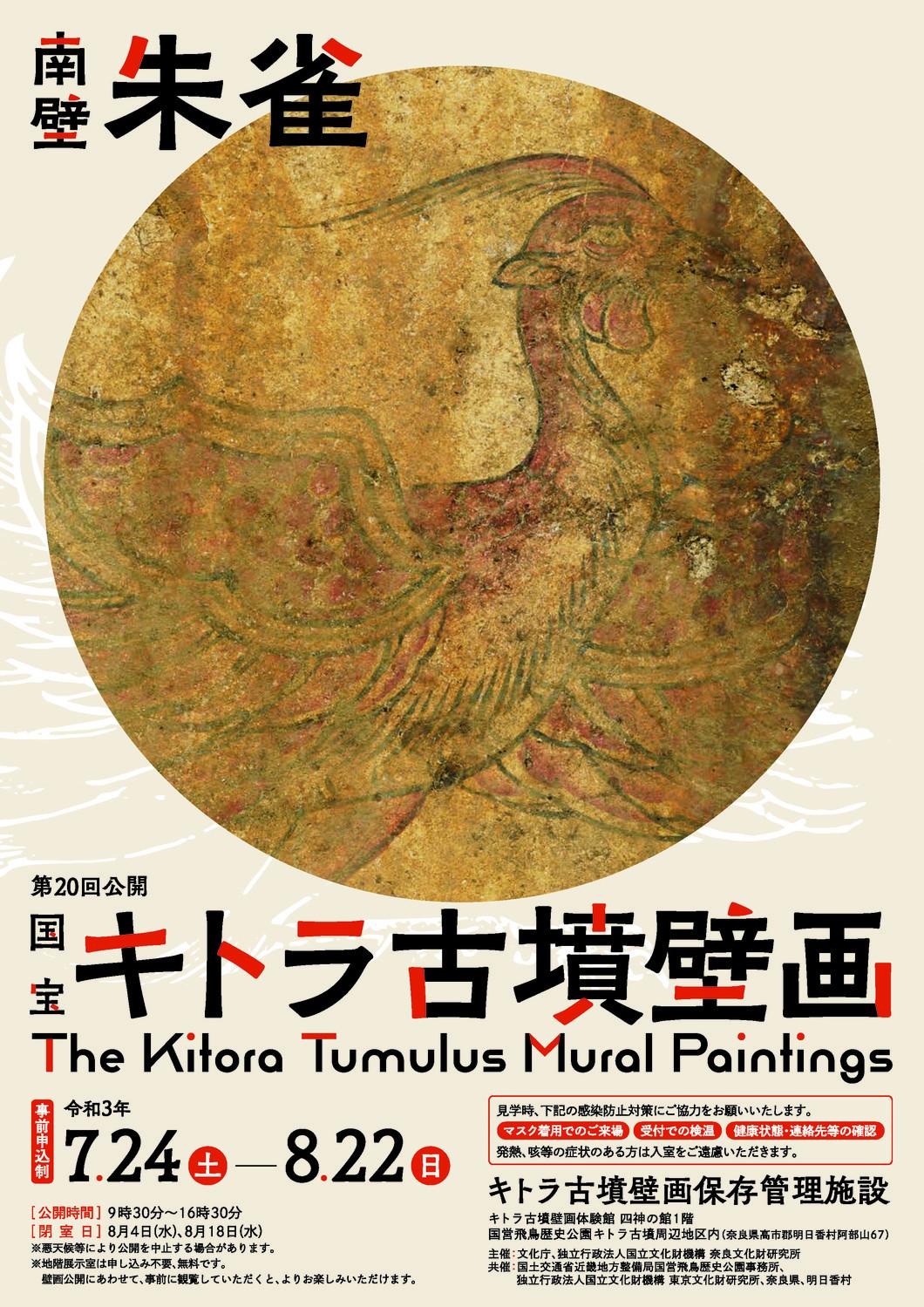 令和3年度 国宝キトラ古墳壁画の公開(第20回)