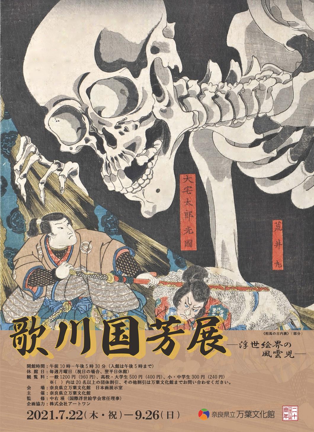 歌川国芳展-浮世絵界の風雲児-
