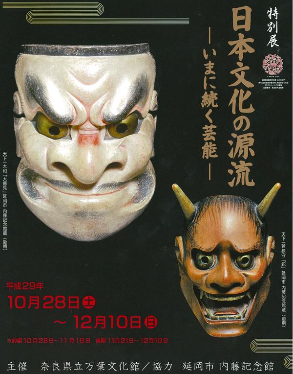 特別展 日本文化の源流-いまに続く芸能-