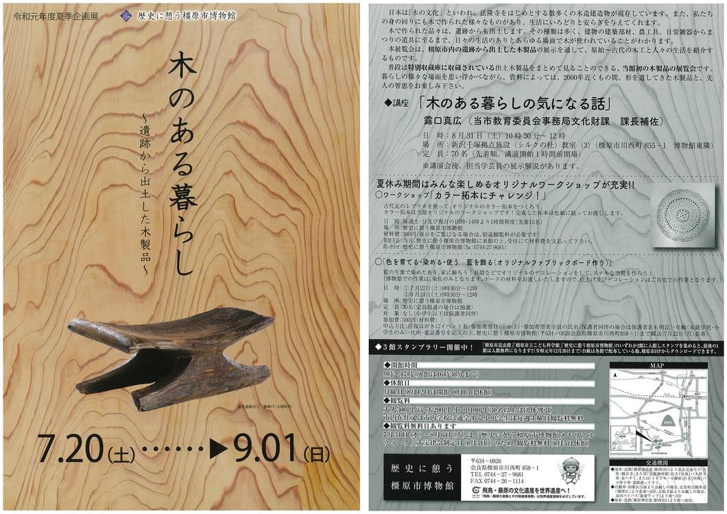 令和元年度夏季企画展 木のある暮らし~遺跡から出土した木製品~