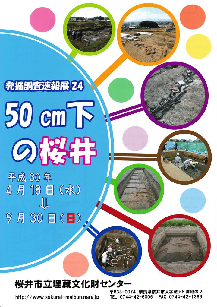 発掘調査速報展24 50㎝下の桜井