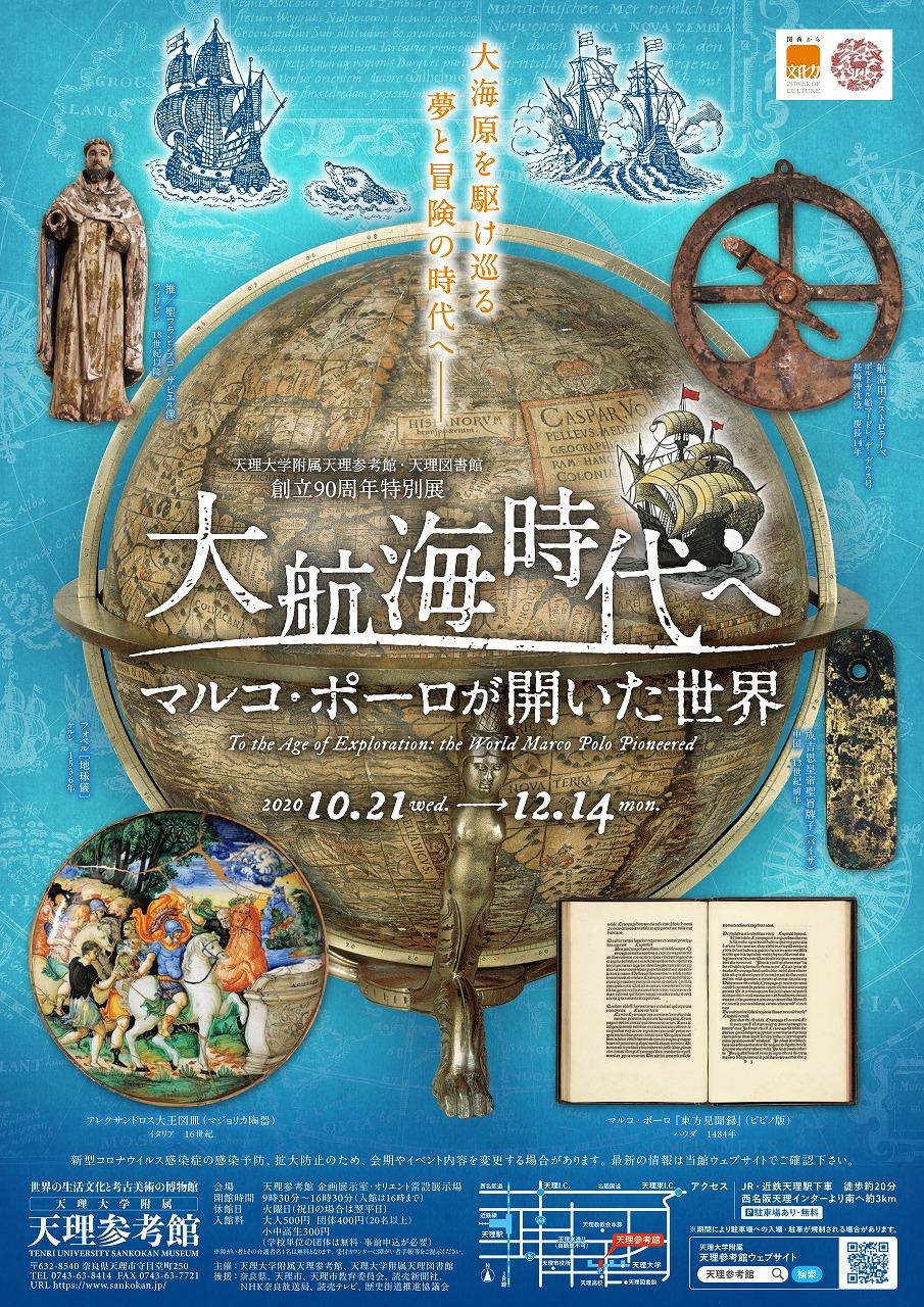 創立90周年特別展「大航海時代へ―マルコ・ポーロが開いた世界―」