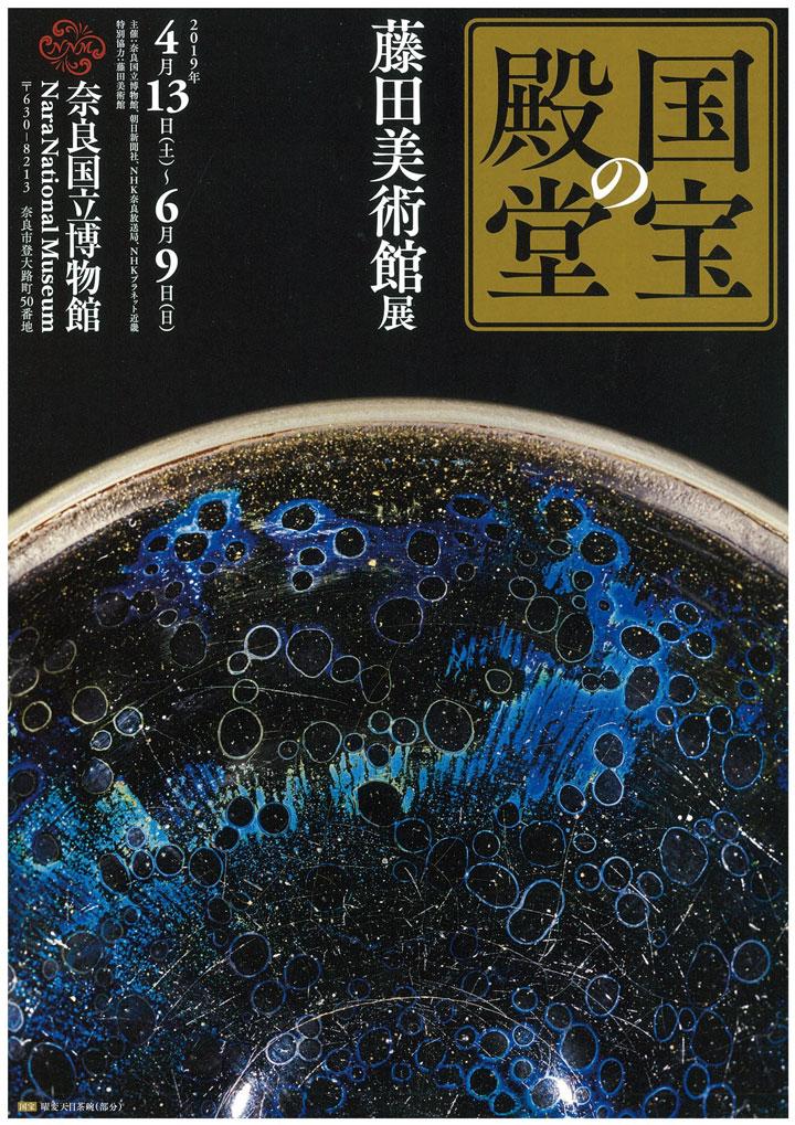 特別展 国宝の殿堂 藤田美術館展