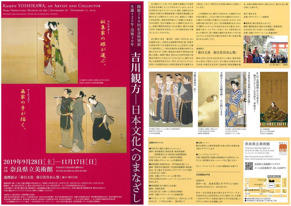 吉川観方-日本文化へのまなざし
