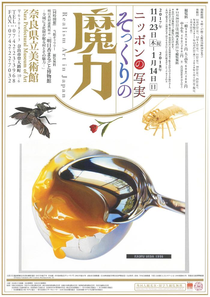 特別展「ニッポンの写実 そっくりの魔力」