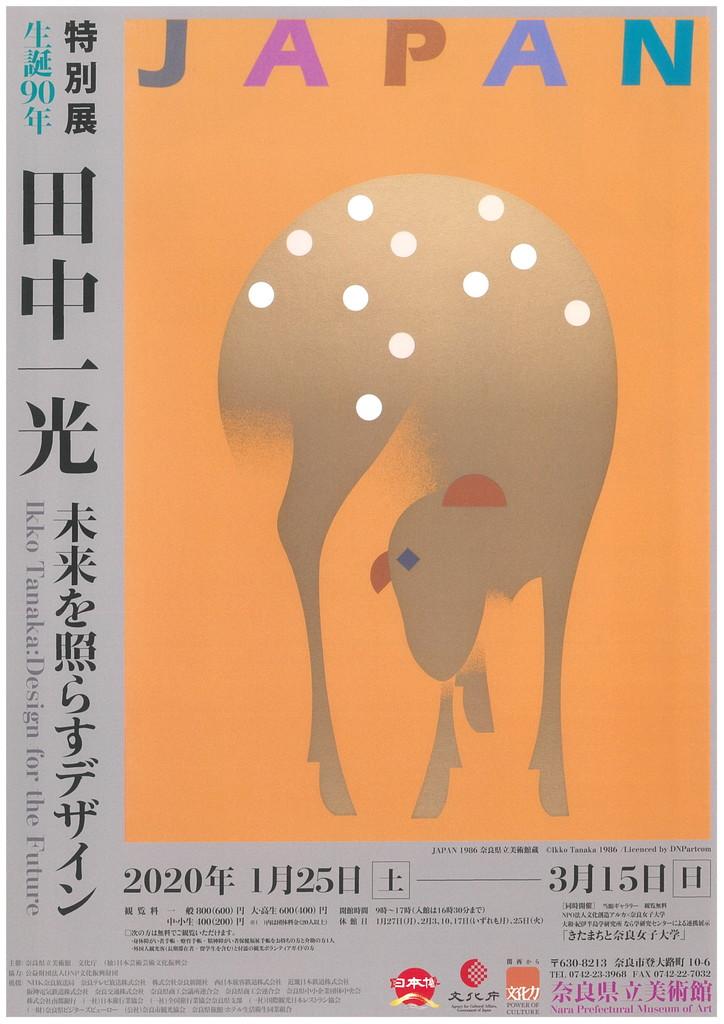 特別展 生誕90年「田中一光 未来を照らすデザイン」