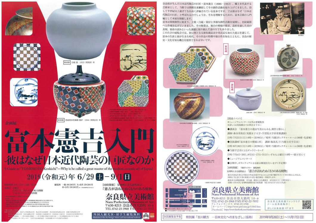 企画展 富本憲吉入門ー彼はなぜ日本近代陶芸の巨匠なのか