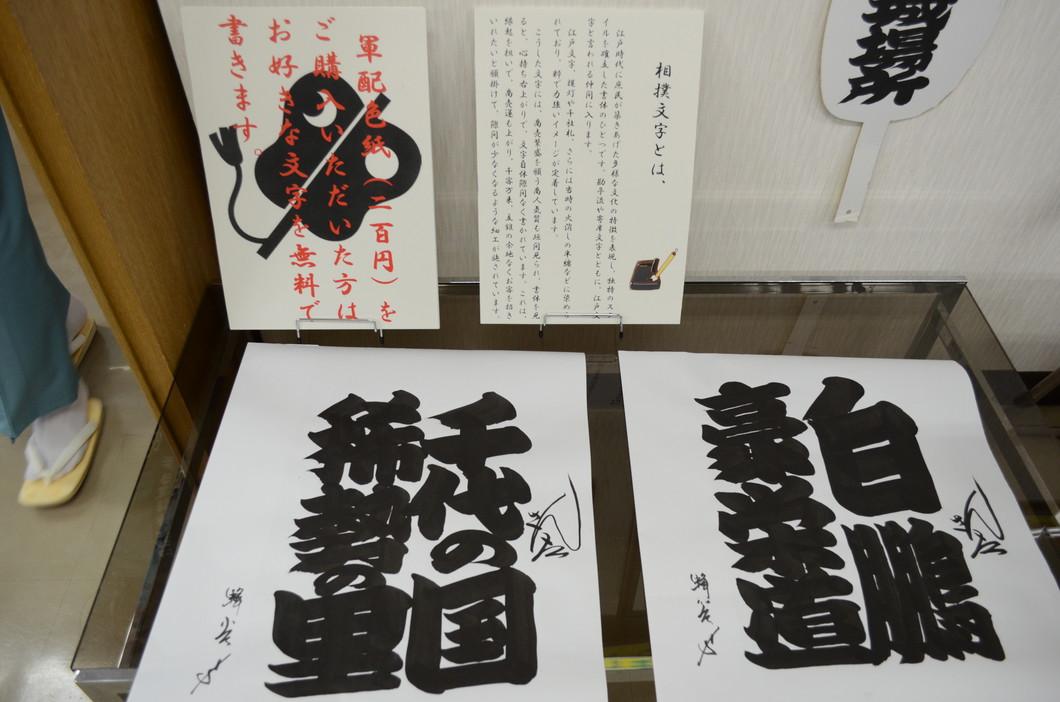 お好きな言葉を相撲字に!当日受付販売させていただきます。