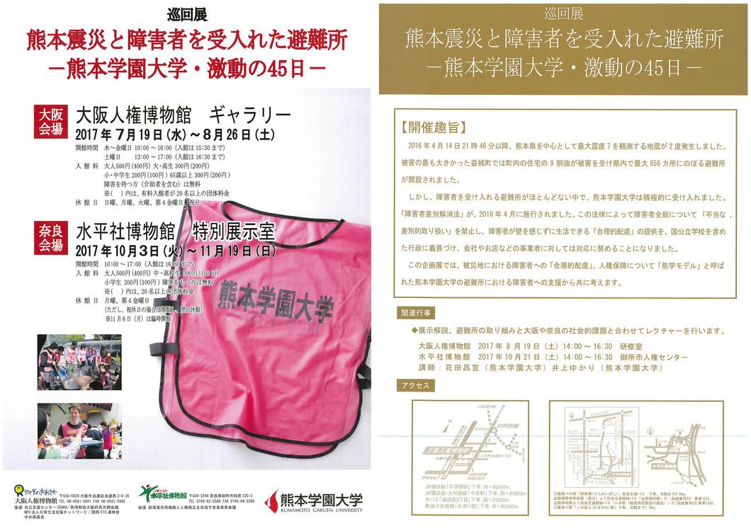 巡回展「熊本震災と障害者を受入れた避難所-熊本学園大学・激動の45日-」