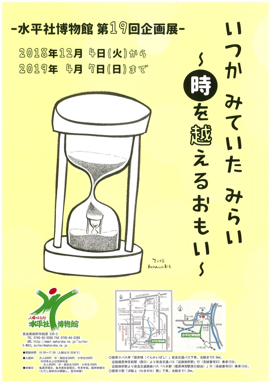 【 水平社博物館 第19回企画展】いつか みていた みらい~時を越えるおもい~