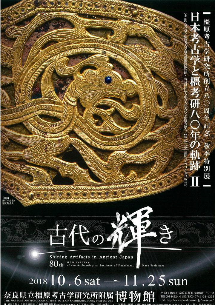 橿原考古学研究所創立80周年記念 秋季特別展「古代の輝きー日本考古学と橿考研80年の軌跡Ⅱ」