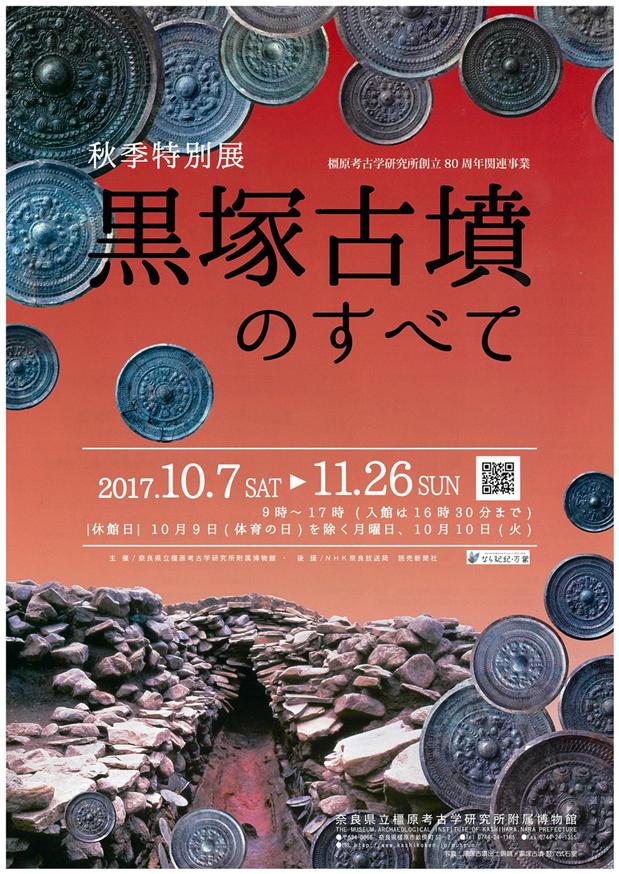 秋季特別展「黒塚古墳のすべて」