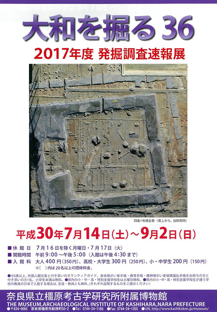 速報展「大和を掘る36」