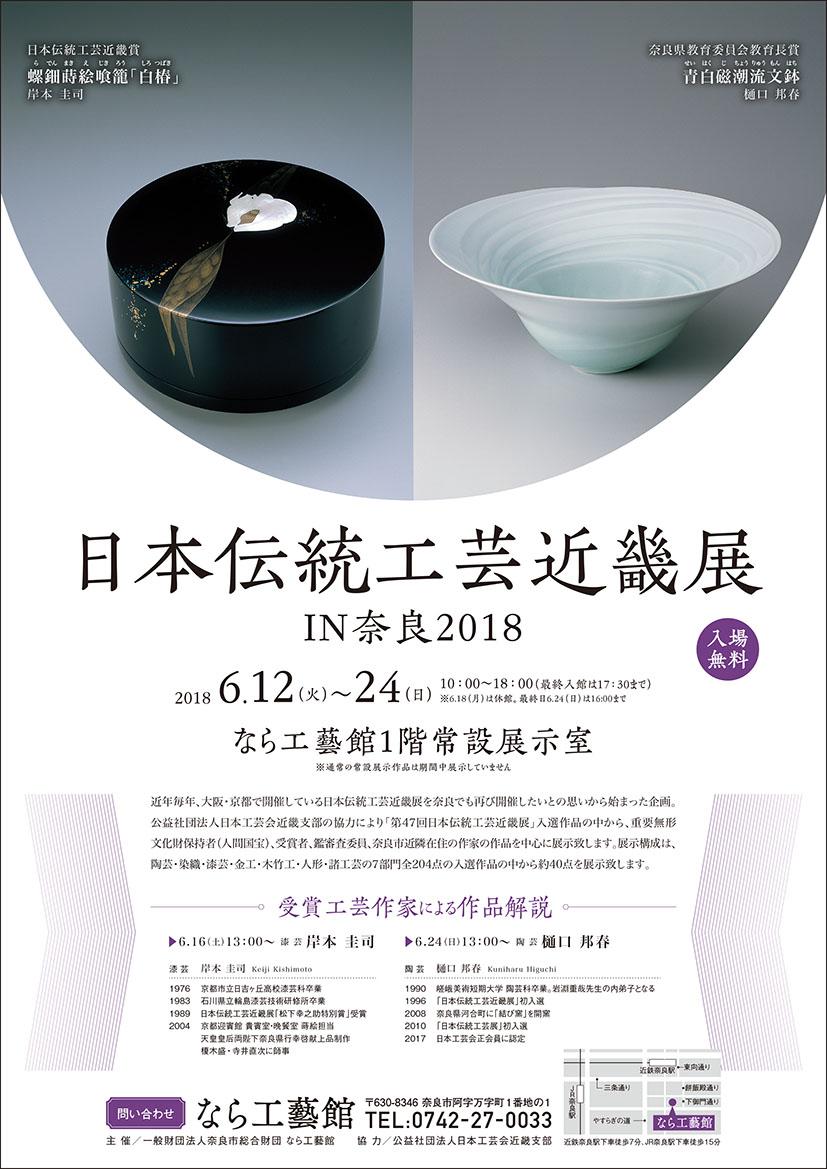 日本伝統工芸近畿展 IN 奈良2018