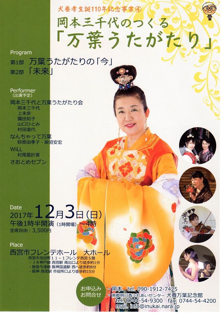 岡本三千代のつくる「万葉うたがたり」コンサート