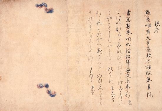 特別企画展 書の美術-経典・古筆切・手紙-