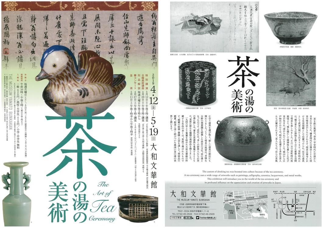 茶の湯の美術