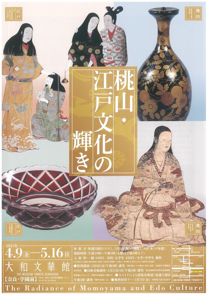 桃山・江戸文化の輝き
