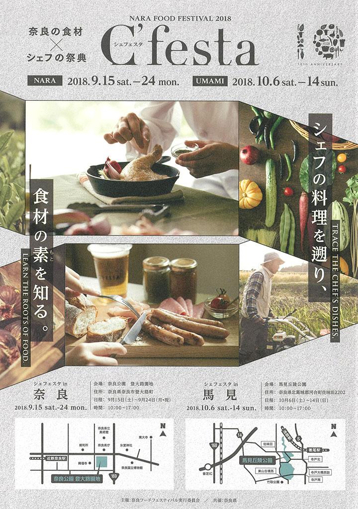 奈良フードフェスティバル2018-シェフェスタ in 奈良-
