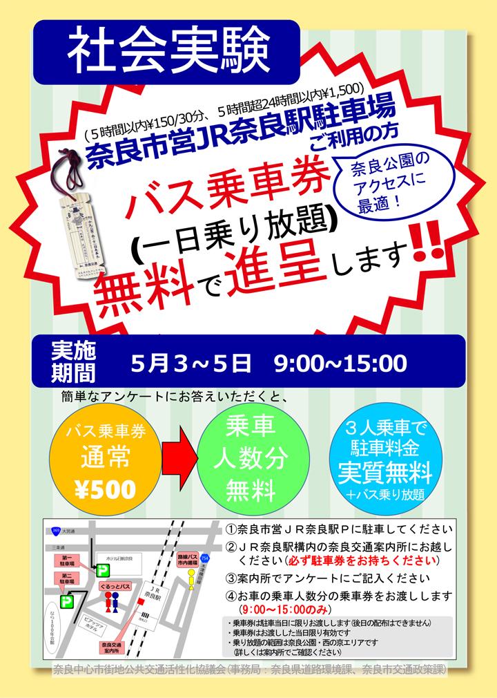 「(市営)JR奈良駅駐車場」利用でバス乗車券 無料進呈!