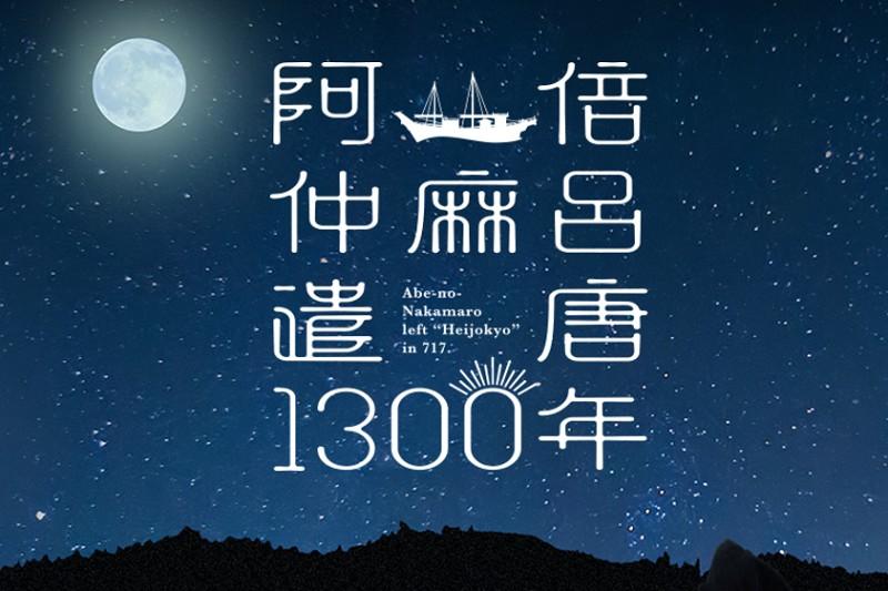 """阿倍仲麻呂 """"遣唐"""" 1300年記念プロジェクトイベント"""