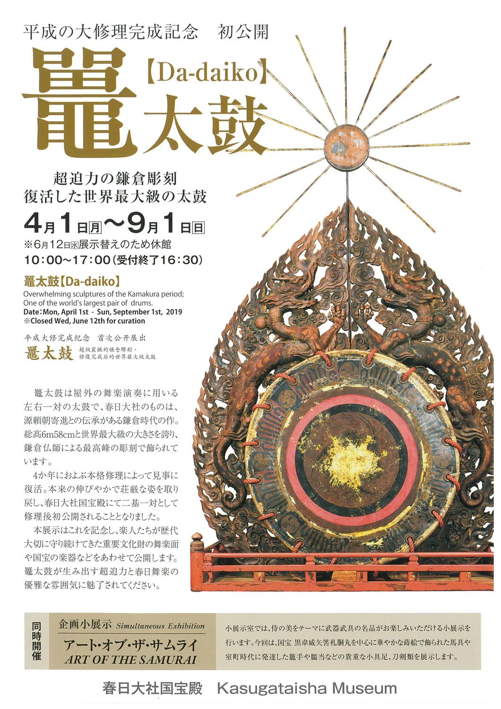 平成の大修理完成記念 初公開 鼉太鼓【Da-daiko】ー超迫力の鎌倉彫刻、復活した世界最大級の太鼓ー