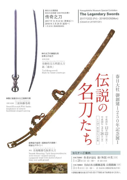 伝説の名刀たち-春日大社御創建1250年記念展Ⅰ