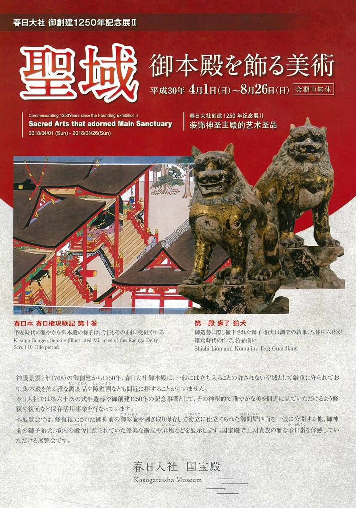 春日大社御創建1250年記念展Ⅱ 聖域 御本殿を飾る美術