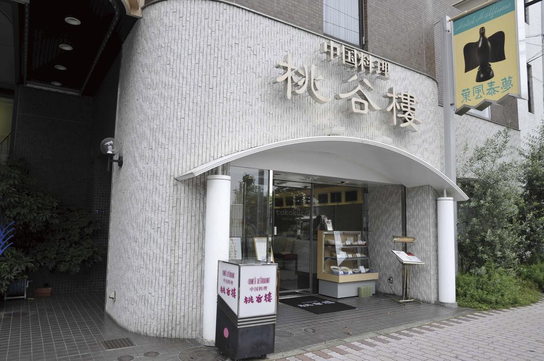 中国料理 桃谷樓 ヘルシーガーデン