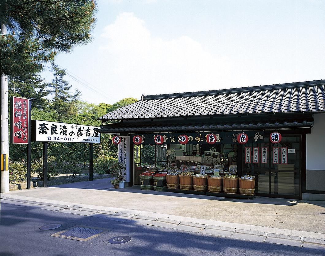 奈良漬の寿吉屋