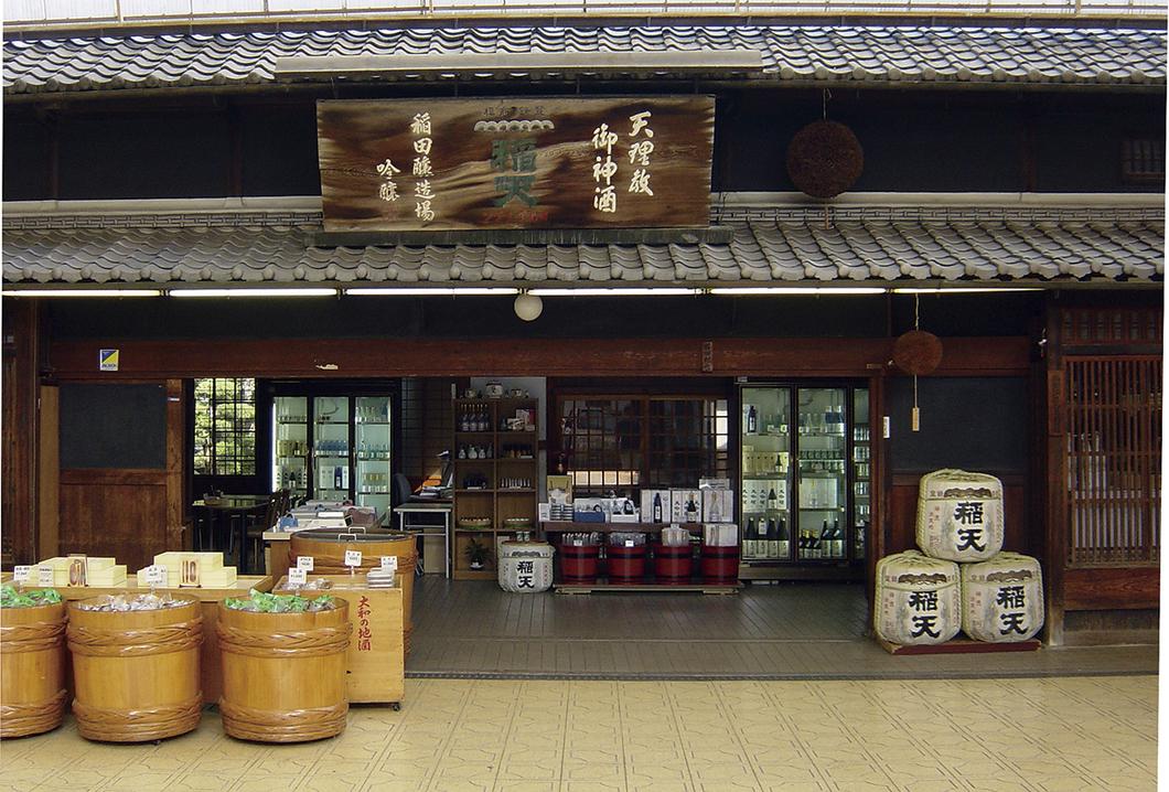稲田酒造合名会社