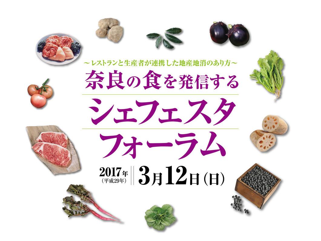 奈良の食を発信するシェフェスタフォーラム