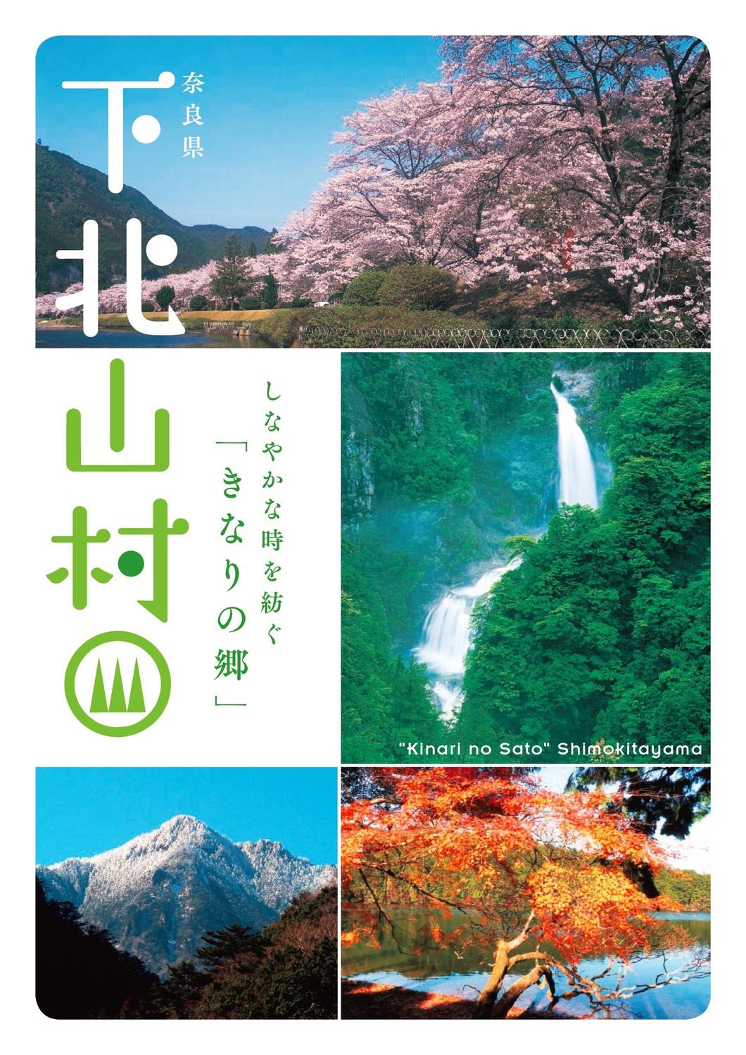 奈良県 下北山村