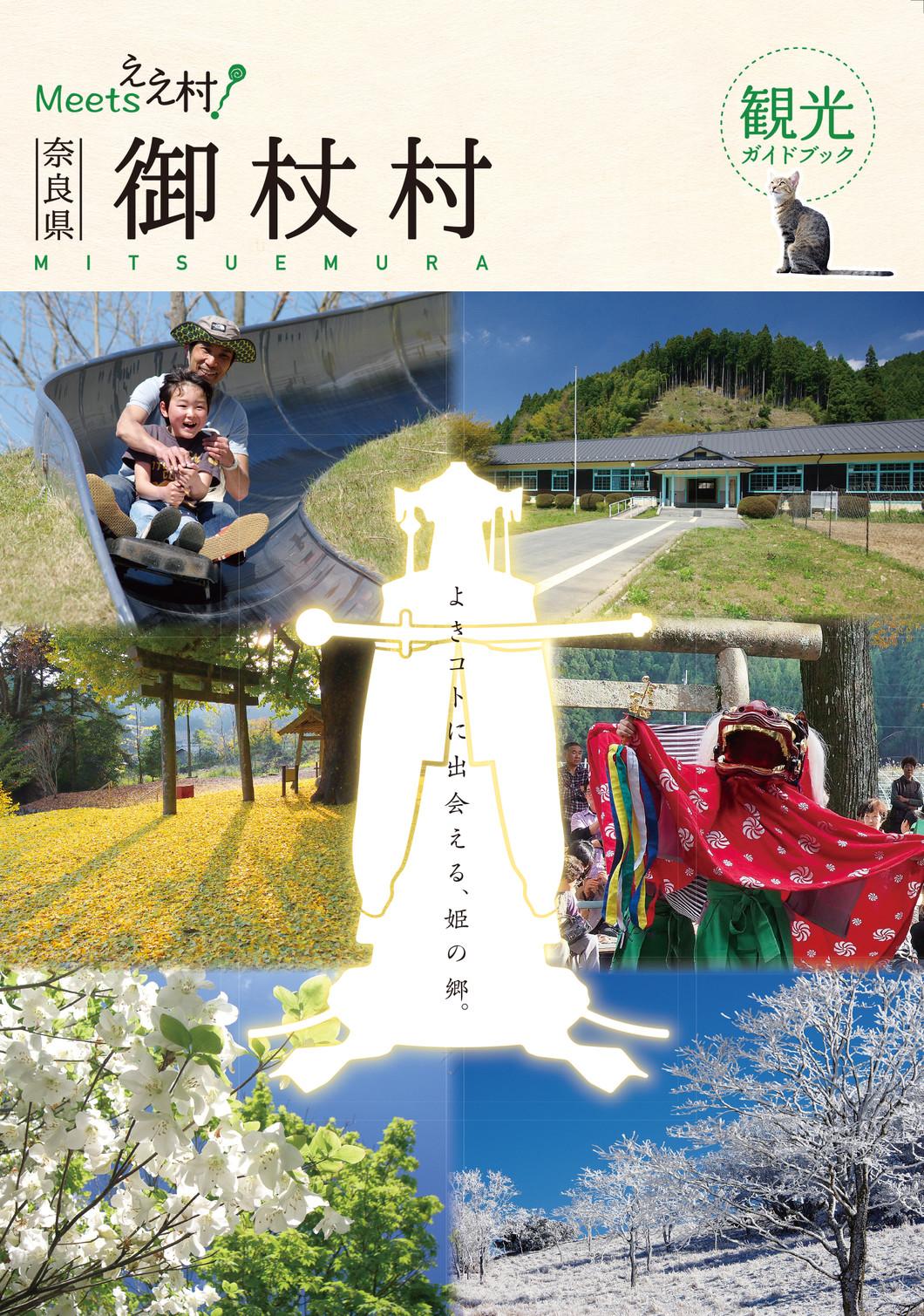 奈良県 御杖村 観光ガイドブック