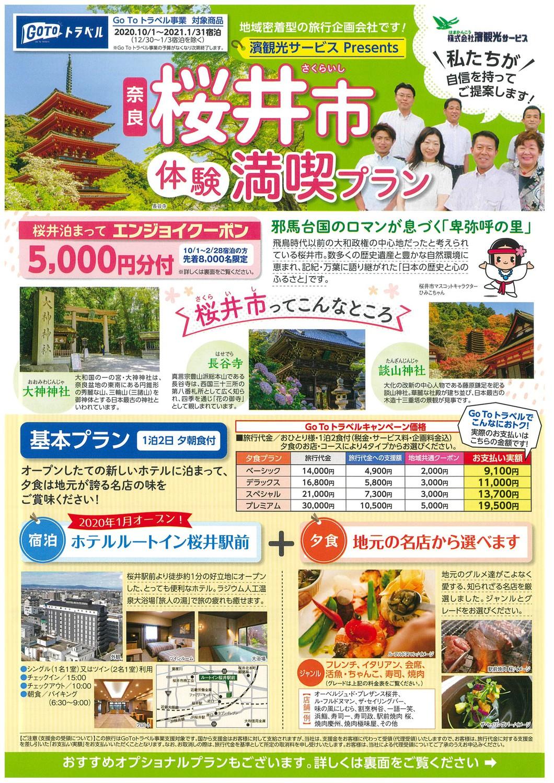 株式会社濱観光サービス